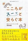 こころがスーッと安らぐ本 (中経の文庫)