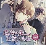 シチュエーションドラマCD「恋情の檻 狂愛の鳥籠 side:A」