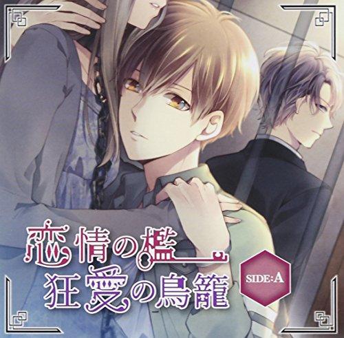 シチュエーションドラマCD「恋情の檻 狂愛の鳥籠 side:A」の詳細を見る
