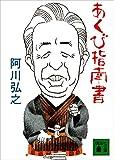 あくび指南書 (講談社文庫)