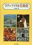 ラテンアメリカ美術史