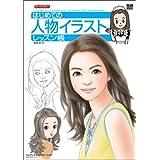 はじめての人物イラストレッスン帳 (MdN books)