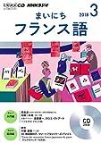 NHK CD ラジオ まいにちフランス語 2018年3月号 (語学CD)