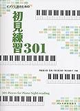 初見練習301 (ピアノ上達のための)