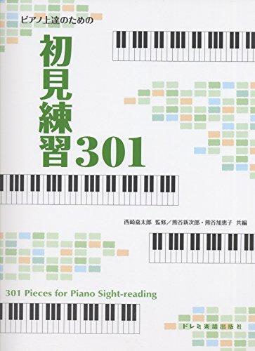 ピアノ上達のための 初見練習301