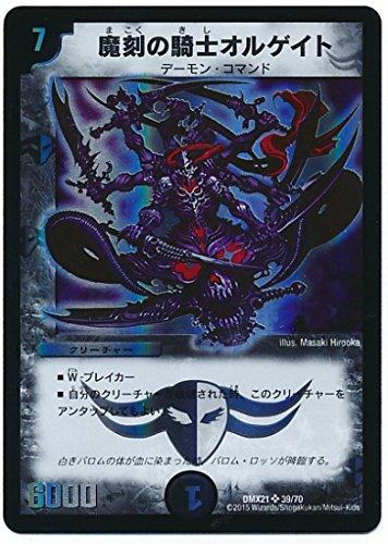 デュエルマスターズ/DMX-21/39/SR/魔刻の騎士オルゲイト/闇/クリーチャー