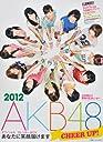 AKB48オフィシャルカレンダーBOX2012 CHEER UP ~あなたに笑顔届けます~ ( カレンダー )