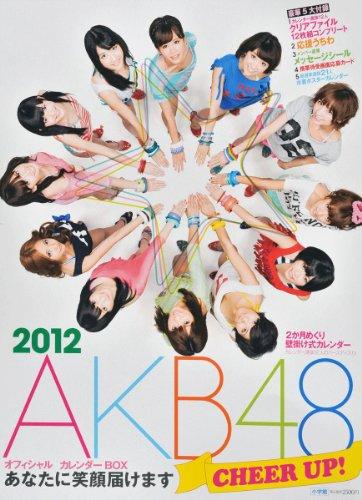 AKB48オフィシャルカレンダーBOX2012 CHEER UP!〜あなたに笑顔届けます〜 ([カレンダー])
