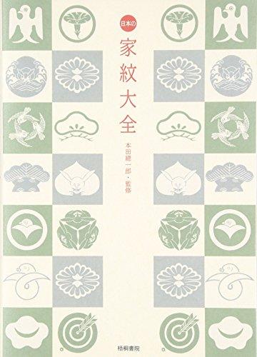 日本の家紋大全の詳細を見る