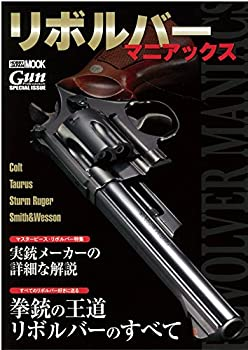 リボルバーマニアックス (ホビージャパンMOOK 751)