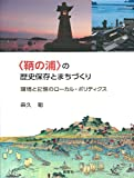 〈鞆の浦〉の歴史保存とまちづくり