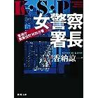 女警察署長 K・S・P (徳間文庫)