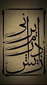 زایش درام ایرانی نوشته خشایار مصطفوی: The Birth Of Iranian Drama  by [مصطفوی, خشایار, MOSTAFAVI, KHASHAYAR]
