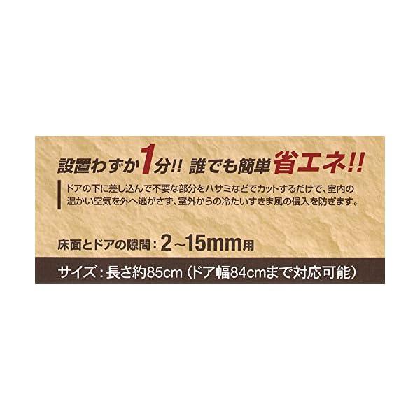 すきま風ストッパー ドア用 ベージュ すき間風...の紹介画像6