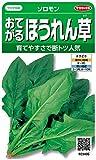 サカタのタネ 実咲野菜3405 おてがるほうれん草 ソロモン 00923405