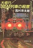 大垣行345M列車の殺意 (新潮文庫)