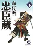 忠臣蔵〈下〉 (徳間文庫)
