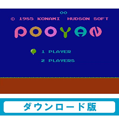 POOYAN(プーヤン) [WiiUで遊べるファミリーコンピュータソフト][オンラインコード]