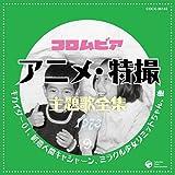 コロムビア アニメ・特撮主題歌全集9