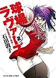 球場ラヴァーズ ―私が野球に行く理由― (2) (ヤングキングコミックス)