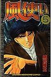 風使い 5 (少年マガジンコミックス)