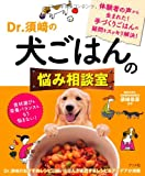 Dr.須崎の犬ごはんの悩み相談室 画像