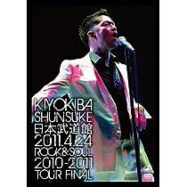 日本武道館-2011年4月24日 ROCK&SOUL 2010-2011 TOUR FINAL- [DVD]