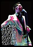 日本武道館-2011年4月24日 ROCK&SOUL 2010-2011 TOUR FINAL- [DVD] 画像
