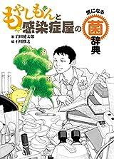 石川雅之「もやしもんと感染症屋の気になる菌辞典」21日発売