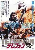【映画チラシ】テレフォン/監督・ドン・シーゲル//洋・タ