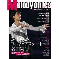 ピアノソロ 中級 新版 メロディオンアイス 珠玉のフィギュアスケート名曲集 (ピアノ・ソロ)