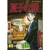 夏子の酒 (11) (モーニングKC (240))