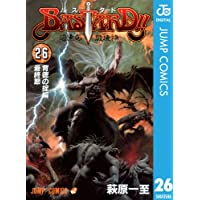 BASTARD!! 26 (ジャンプコミックスDIGITAL)
