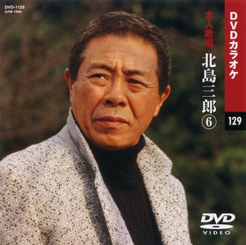 北島三郎 6 (カラオケDVD/本人歌唱 )
