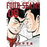 フォーシーム(8) (ビッグコミックス)