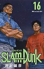 新装再編版 SLAM DUNK 第16巻