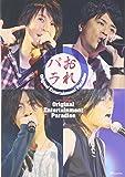 """Original Entertainment Paradise """"おれパラ""""ライブDVD"""