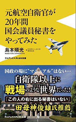 元航空自衛官が20年間国会議員秘書をやってみた (ワニブックスPLUS新書)の詳細を見る