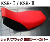 KSR-ⅠKSR-Ⅱ 国産高級エンボス生地 シートカバー レッド/ブラック
