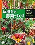 鉢植えで野菜づくり―ベランダ、テラスでおいしく収穫! (主婦の友αブックス)