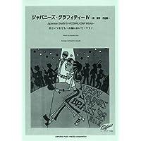 New Sounds in Brass NSB 第26集 ジャパニーズ・グラフィティー IV ~弾 厚作 作品集 君といつまでも~お嫁においで~サライ