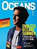 OCEANS 2016年7月号