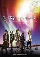 バンドスコア 彩冷える 「彩 -irodori-」