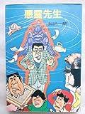 悪霊先生 (ソノラマ文庫 (241))