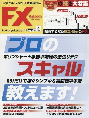 月刊FX攻略.COM(ドットコム) 2018年 04 月号 [雑誌]