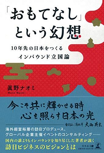 「おもてなし」という幻想  10年先の日本をつくるインバウンド立国論