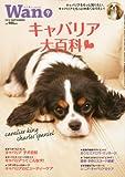 wan (ワン) 2010年 09月号 [雑誌] 画像
