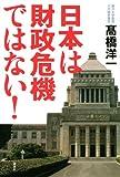 日本は財政危機ではない!