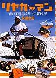 リヤカーマン、歩いて世界4万キロ冒険記 (ヒューマンノンフィクション)