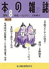 8月 セミ取り夜明け号 No.398